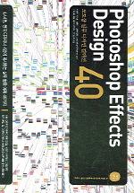 PHOTOSHOP EFFECTS DESIGN 40(CD1장포함)