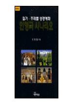 인형극 시나리오(절기주제별성경예화)(2판)