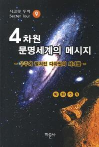 4차원 문명세계의 메시지. 9: 우주에 펼쳐진 다차원의 세계들(시크릿 투 9)