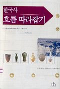 한국사 흐름 따라잡기