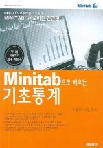 MINITAB으로 배우는 기초통계