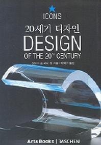 20세기 디자인(아이콘 시리즈)