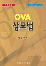 OVA 상표법(변리사 1 2차시험대비)(2009)