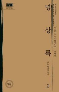 명상록(3판)(원전으로 읽는 순수 고전 세계)