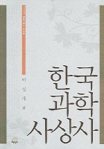 한국 과학 사상사