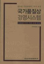 국가품질상 경영시스템(반양장)