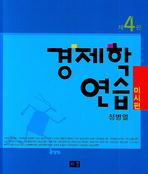 경제학연습: 미시편(4판)