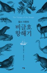 비글호 항해기(찰스 다윈의)(명작 클래식 3)(양장본 HardCover)