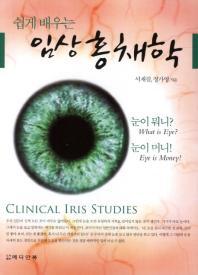임상 홍채학(쉽게 배우는)