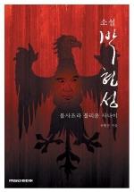소설 박현성(불사조라 불리운 사나이)