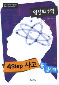 형상화수학:중등수학(4Step 사고를 길러라)