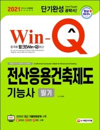 전산응용건축제도기능사 필기 단기완성(2021)(Win-Q)(개정판 4판)