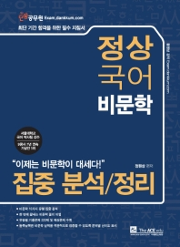 정상국어 비문학 집중 분석/정리(2019)