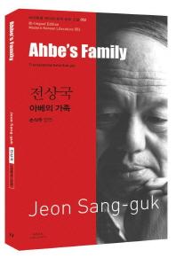 전상국: 아베의 가족(Ahbes Family)