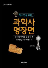 과학사 명장면(청소년을 위한)(열린어린이 책 마을 14)