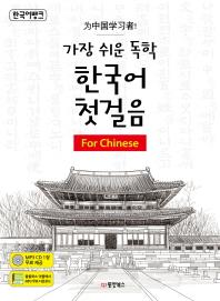 가장 쉬운 독학 한국어 첫걸음: For Chinese