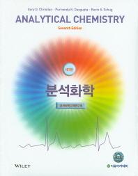 분석화학(Analytical Chemistry)(7판)