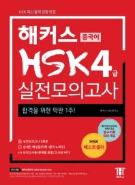 해커스 HSK 4급 실전모의고사(2018)