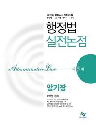 행정법 실전논점 암기장(6판)