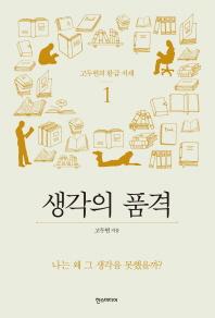 고두현의 황금 서재. 1: 생각의 품격 :시리즈 1.2.3권세트///9945