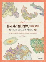 한국 지리 컬러링북, 지식을 입히다(양장본 HardCover)