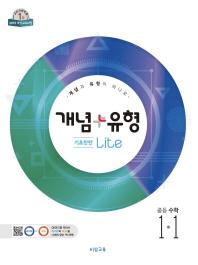 중학 수학 중1-1(기초탄탄 라이트)(2019)
