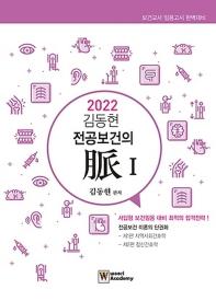 김동현 전공보건의 맥. 1(2022)