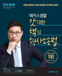 갓대환 핵심 형사소송법 기본서(2019)(해커스 경찰)