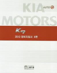K9 정비지침서. 2(2013)