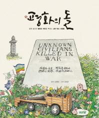 평화의 돌(도토리숲 평화책)(양장본 HardCover)