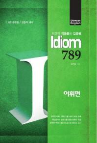 Idiom 789(어휘편)(7 9급 공무원/경찰직 대비)(최고의 적중률로 입증된)