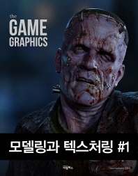 The Game Graphics: �𵨸��� �ؽ�ó��. 1