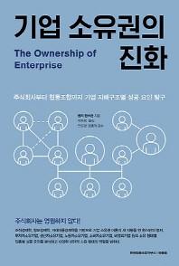 기업 소유권의 진화