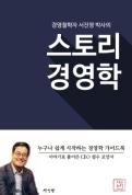 스토리 경영학(경영철학자 서진영 박사의)