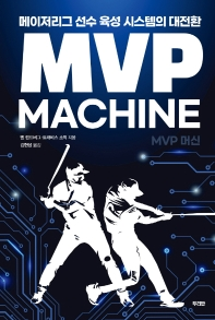 MVP 머신(양장본 HardCover)