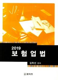 보험업법(2019)