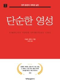 단순한 영성(개혁된 실천 시리즈)