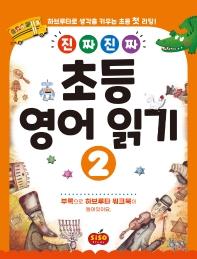 초등 영어 읽기. 2(진짜 진짜)