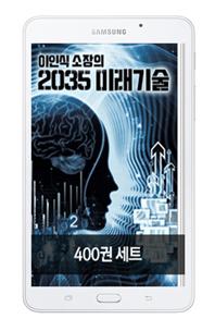 북모닝CEO II(400편) X 삼성 갤럭시탭 A 교보문고 에디션 화이트