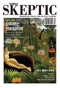 한국 스켑틱 SKEPTIC 4호(체험판)