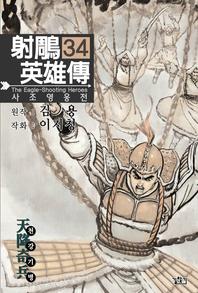 사조영웅전. 34