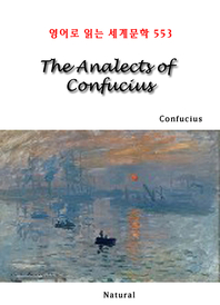 The Analects of Confucius (영어로 읽는 세계문학 553)