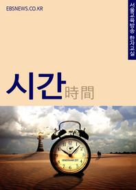 생활단어 시간(時間) 서울교육방송 한자교실