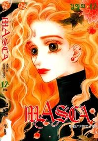 마스카(MASCA). 12 (완결)