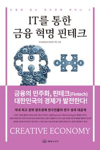 IT를 통한 금융 혁명 핀테크-손끝에 닿는 창조경제 세미나6
