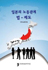 일본의 노동관계 법 제도