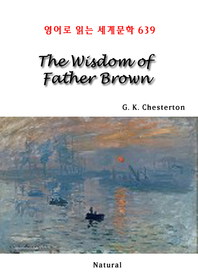 The Wisdom of Father Brown (영어로 읽는 세계문학 639)
