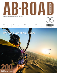 AB-ROAD 2017년 5월호