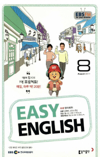 EASY ENGLISH(방송교재 2017년 8월)