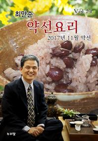 최만순 약선 요리 (2017년 11월 약선)